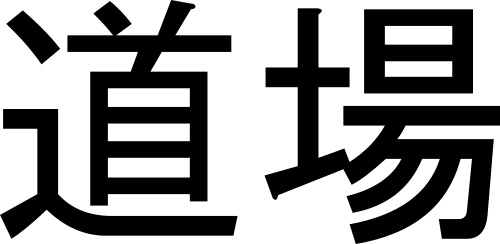 Dojo Kanji Schriftzeichen